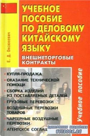 Е.Д. Оксюкевич - Учебное пособие по деловому китайскому языку. Внешнеторговые контракты (2006)