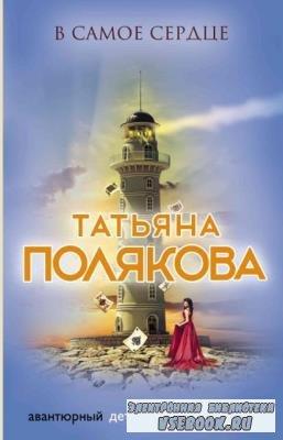 Татьяна Полякова - Собрание сочинений (101 книга) (1997-2018)