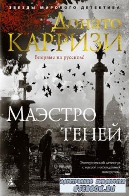 Донато Карризи - Собрание сочинений (5 книг) (2010-2018)