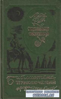 Рид М. - Отважная охотница. Вольные стрелки (1993)