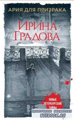 Новые петербургские тайны (43 книги) (2016-2018)