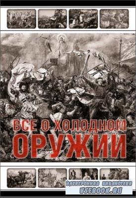 Павел фон Винклер - Всё о холодном оружии (2013)