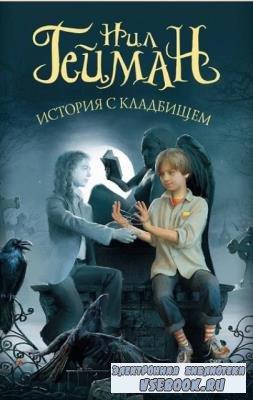 Мастера магического реализма (49 книг) (2012-2018)
