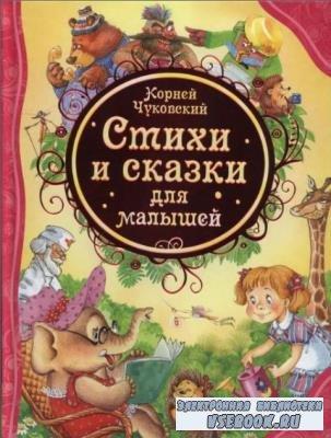 Все лучшие сказки (20 книг) (2011-2016)