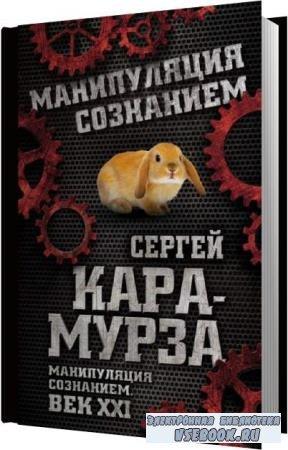 Сергей Кара-Мурза. Манипуляция сознанием. Век XXI (Аудиокнига)