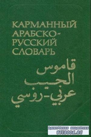 В.М. Белкин - Карманный арабско-русский словарь (1986)