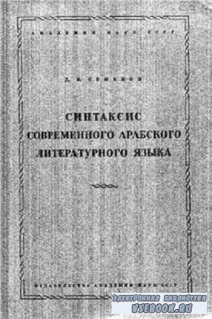 Д.В. Семенов - Синтаксис современного арабского литературного языка (1941)