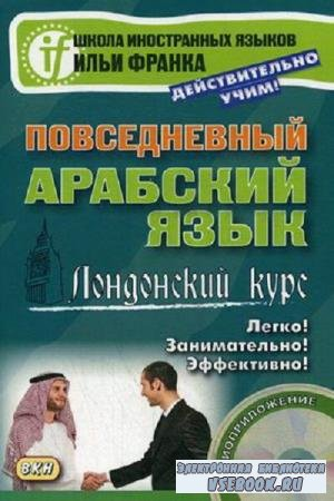И. Франк - Повседневный арабский язык. Лондонский курс (2006)