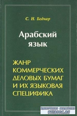 С.Н. Боднар - Арабский язык. Жанр коммерческих деловых бумаг и их языковая специфика (2002)