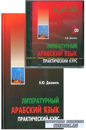 Я.Ю. Джамиль - Литературный арабский язык. Практический курс (2006)