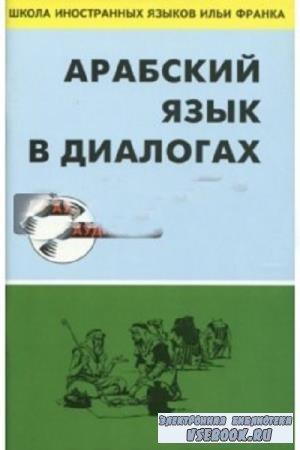 А. Гаммух - Арабский язык в диалогах (2006)