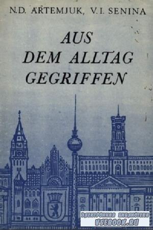 Артемюк Н.Д., Сенина В. И. - Aus dem Alltag gegriffen - Разговорный немецкий язык (1979)