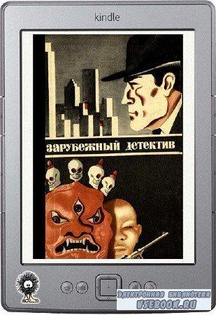 Дамдиндорж Жингэлэйн, Ногерас Луис, Мацумото Сэйтё - Зарубежный детектив - 1979 (сборник)