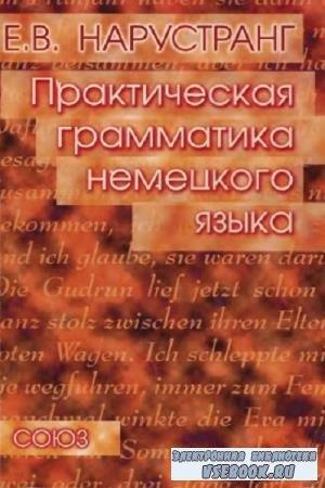 Е.В. Нарустранг - Практическая грамматика немецкого языка (1999)