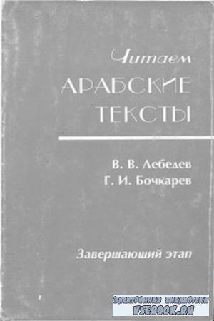 Лебедев В.В., Бочкарев Г.И. - Читаем арабские тексты. Завершающий этап (2002)