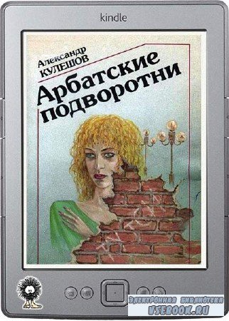 Кулешов Александр - Арбатские подворотни