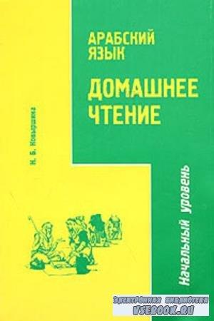 Н. Б. Ковыршина - Арабский язык. Домашнее чтение. Начальный уровень (2004)