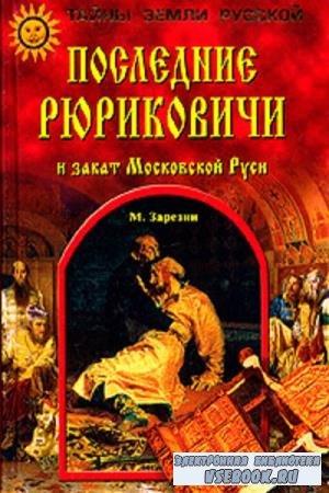 М. Зарезин - Последние Рюриковичи и закат Московской Руси (2004)
