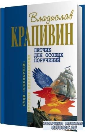 Владислав Крапивин. Лётчик для особых поручений (Аудиокнига)