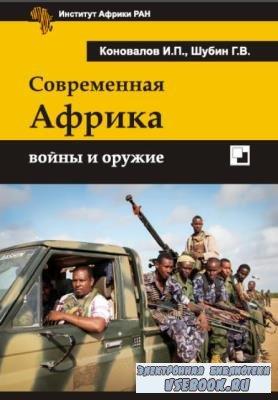 Иван Коновалов, Геннадий Шубин - Современная Африка: войны и оружие (2013)