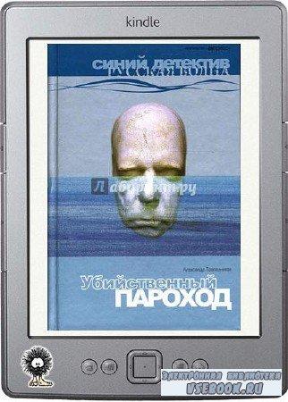 Трапезников Александр - Убийственный пароход