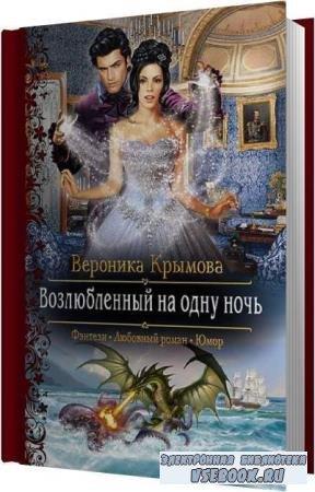 Вероника Крымова. Возлюбленный на одну ночь (Аудиокнига)
