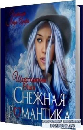 Ольга Шерстобитова. Снежная романтика (Аудиокнига)