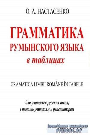 О.А. Настасенко - Грамматика румынского языка в таблицах (1996)