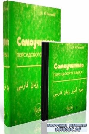 К.И. Поляков - Самоучитель персидского языка. Начальный этап обучения (2001)