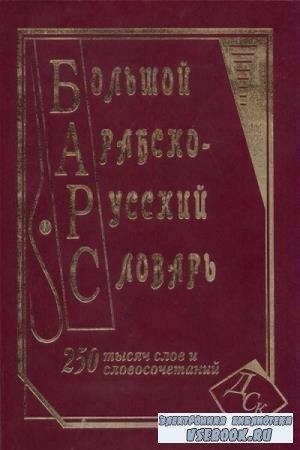А.С. Юшманов - Большой арабско-русский словарь (2010)