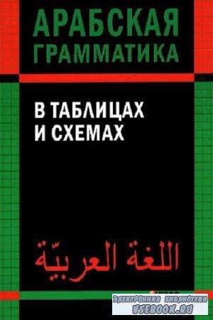 О.А. Берникова - Арабская грамматика в таблицах и схемах (2010)