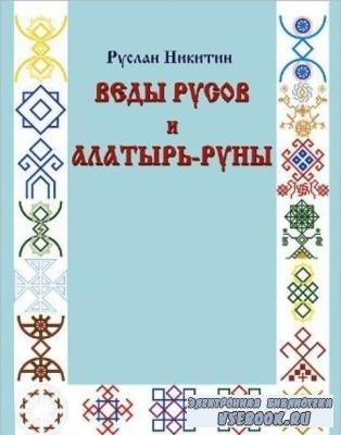 Руслан Никитин - Веды русов и Алатырь-руны (2013)