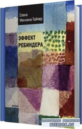 Елена Минкина-Тайчер. Эффект Ребиндера (Аудиокнига)