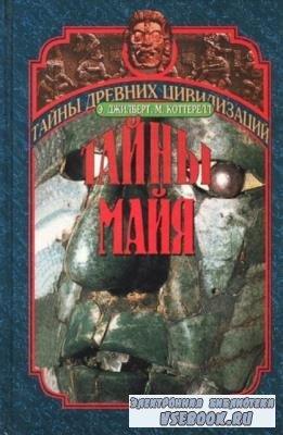 Морис Котрелл, Эдриан Джилберт - Тайны Майя (2000)