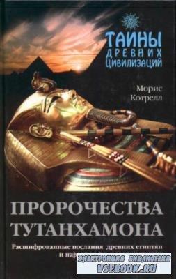 Котрелл Морис - Пророчества Тутанхамона (2002)