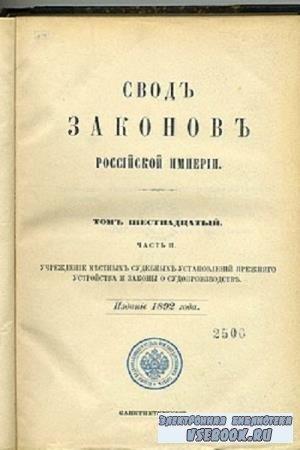 Коллектив авторов - Свод законов Российской Империи. В 16-ти томах (1912)