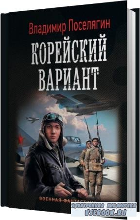 Владимир Поселягин. Корейский вариант (Аудиокнига)