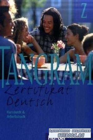 Коллектив авторов - Tangram Z (2003)