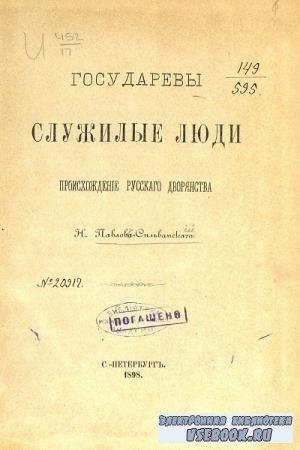 Н.П. Павлов-Сильванский - Государевы служилые люди. Происхождение русского дворянства (1898)
