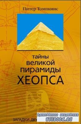 Томпкинс Питер - Тайны Великой Пирамиды Хеопса; Тайны Мексиканских Пирамид (2008, 2007)