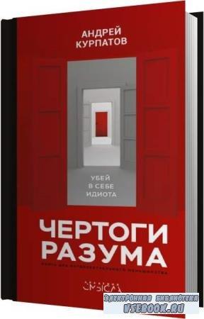 Андрей Курпатов. Чертоги разума. Убей в себе идиота! (Аудиокнига)