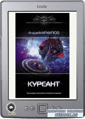 Архипов Андрей - Курсант