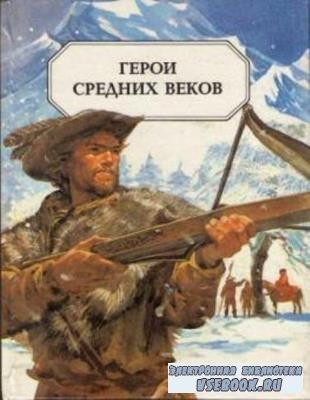 Сторр, Кэтрин; Тротман, Ф. - Герои средних веков (1994)