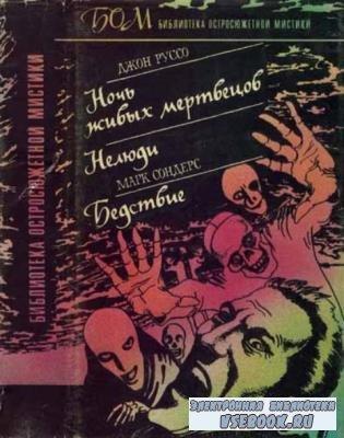 Джон Руссо. Марк Сондерс - Ночь живых мертвецов. Нелюди. Бедствие (1992)
