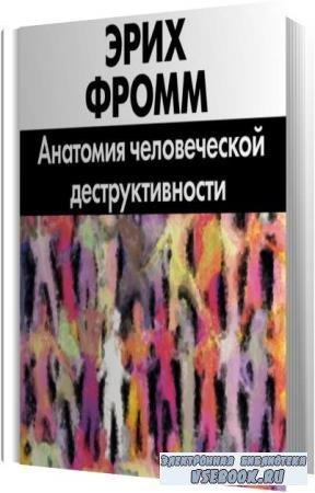 Эрих Фромм. Анатомия человеческой деструктивности (Аудиокнига)