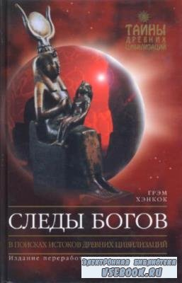 Грэм Хэнкок - Следы Богов (2005)