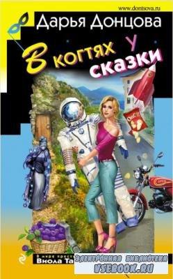 Дарья Донцова - Виола Тараканова. В мире преступных страстей (43 книги) (2002-2018)