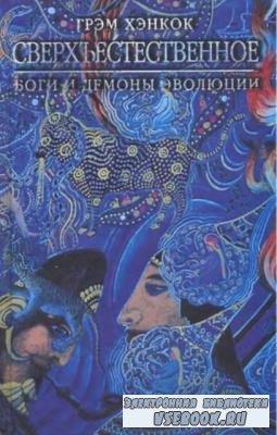 Хэнкок Г. - Сверхъестественное. Боги и демоны эволюции (2007)