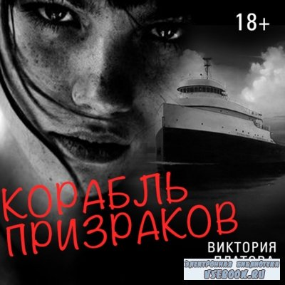 Платова Виктория - Корабль призраков  (Аудиокнига)