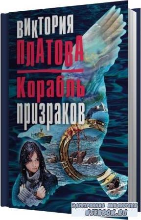 Виктория Платова. Корабль призраков (Аудиокнига)